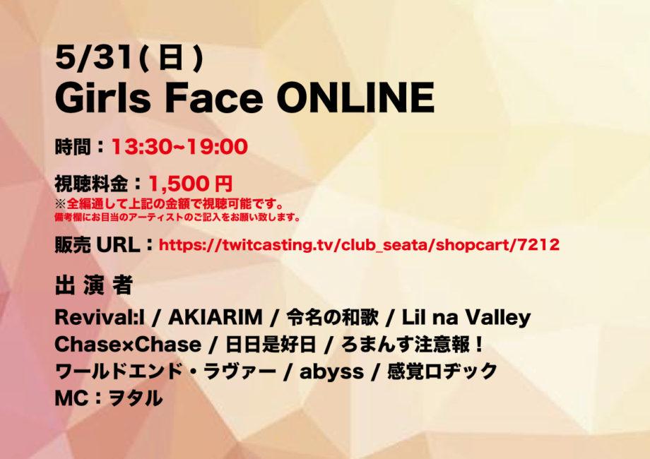 【配信ライブ・有料】5/31(日)Girls Face ONLINE