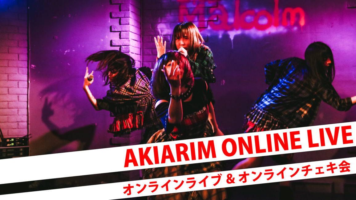 【配信ライブ】AKIARIM ONLINE LIVE -PROLOGUE VOL.3-