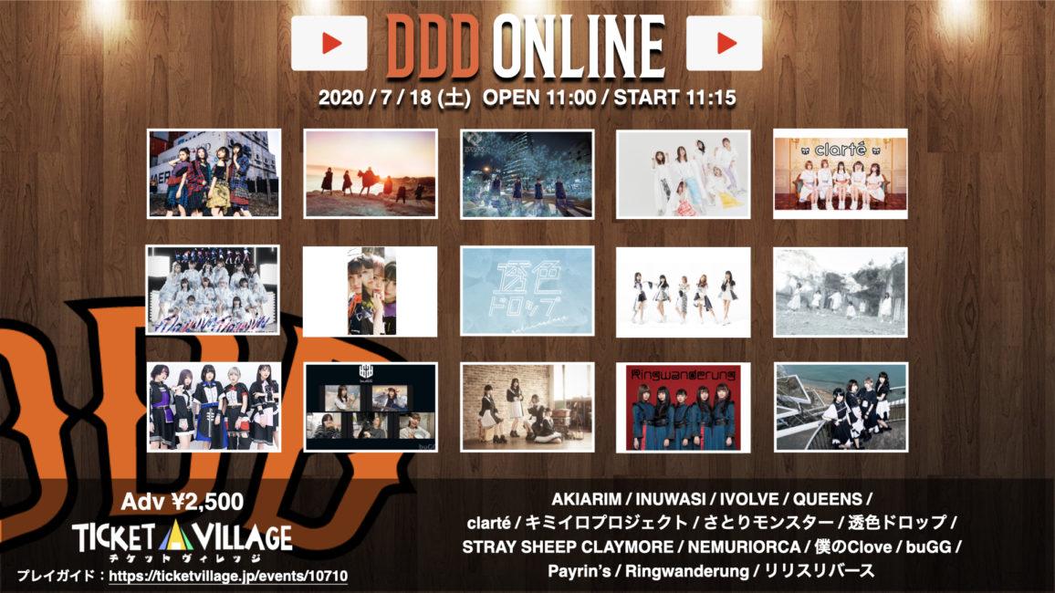【配信ライブ・有料】2020.7.18(土) 「DDD ONLINE」