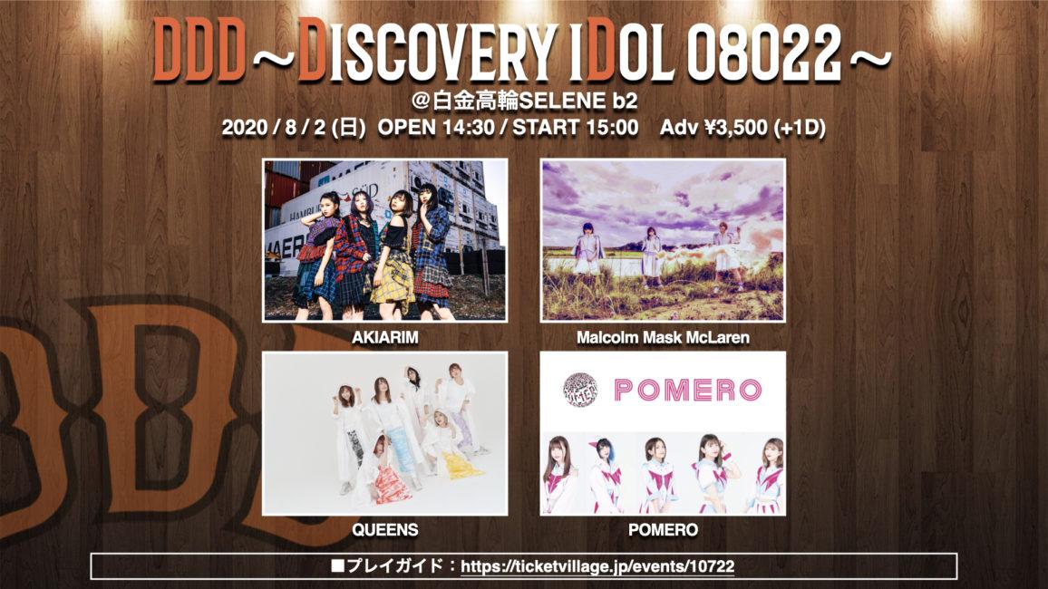 EVENT【DDD~Discovery iDol 08022~ 】@SELENE b2