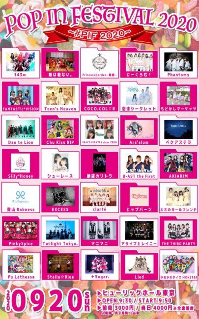 【対バンEVENT】9/20(日) POP IN FESTIVAL 2020 ~#PIF 2020~@ ヒューリックホール東京