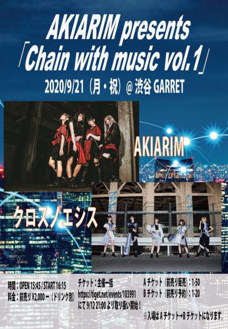【主催イベント】09/21(月・祝)AKIARIM presents 「Chain with music vol.1」@渋谷GARRET