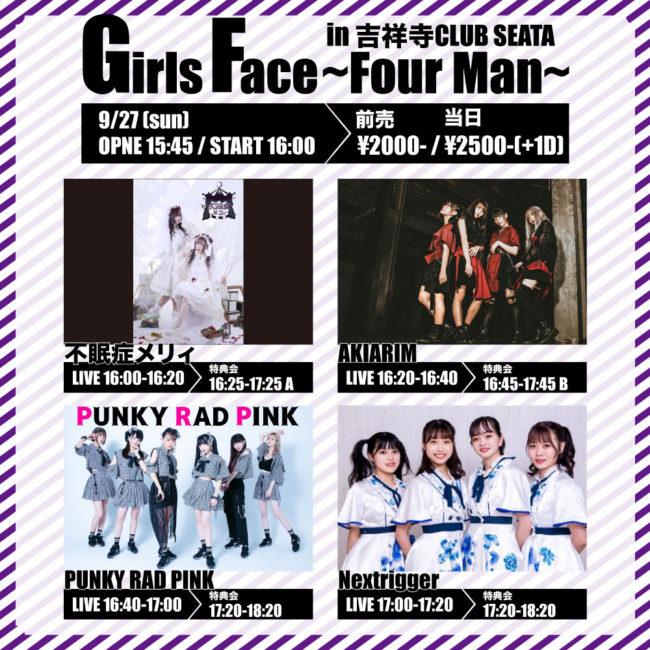 【対バンEVENT】9/27(日) @ 吉祥寺CLUB SEATA【Girls Face ~Four Man~】